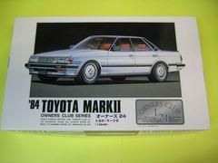 アリイ 1/24 オーナーズ24 No.2 トヨタ・マーク�U(1984年)