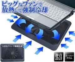 PC、タブレットを冷却!ノートPC用クーラー◆大型ファン搭載!
