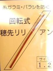 穂先 回転式リリアン 1.2mm★送料無料★