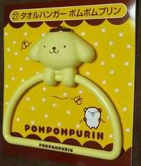 ポムポムプリン☆タオルハンガー