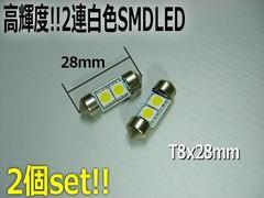 車内灯やラゲッジランプに!T8×28/2連白色SMDLED2個set