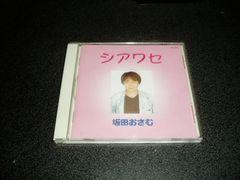 CD「坂田おさむ/シアワセ」おかあさんといっしょ ベスト
