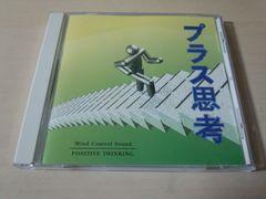 CD「プラス思考 マインド・コントロール・サウンド サブリミナル