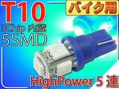バイク用T10 LEDバルブ5連砲弾型ブルー1個 3Chip5SMD as328