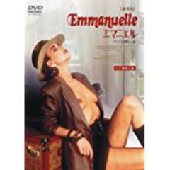 エマニエル パリの熱い夜  DM便164円 管理番号タ限734