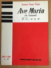 ピアノ 楽譜 グノー アベ マリア ピース 切手払い可能