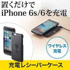 【送料無料】SANWA Qi(チー)対応 iPhoneワイヤレス充電ケース