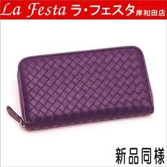 本物新品同様◆ボッテガヴェネタ【人気】ファスナー長財布 紫 箱