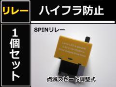 ハイフラ防止リレー 8PIN 速度調整式 30系 プリウス