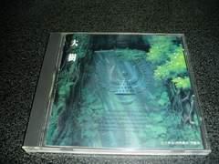 CD「天空の城ラピュタ/シンフォニー編-大樹」即決