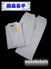 【和の志】清涼感ある綿麻素材◇ツーパンツ甚平LL◇濃紺・縞