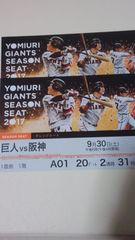 9/30東京ドーム巨人vs阪神1塁オレンジシート2枚