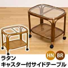 ラタン キャスター付きサイドテーブル BR/HN
