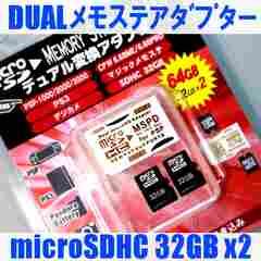 送料無料 動作保証▼パッケージ品64GBメモステ代用microSD32G*2+変換アダ