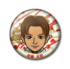 ホワイトデー2018 缶バッジ EXILE 佐藤大樹 ガチャ