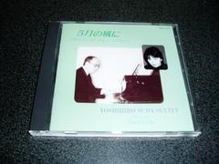 CD「須田純弘 上野葉子/五月の風に」ピアノ&ヴォーカル 98年盤