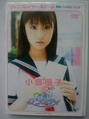 小倉優子 片思いグラフティ DVDプレイヤーズゲーム