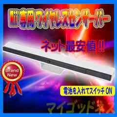 ☆最安☆送込880円!!!☆ Wii専用 ワイヤレスセンサーバー 新品