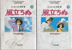 風立ちぬ 上下巻 全2巻 スタジオジブリ/宮崎駿 マンガ全巻