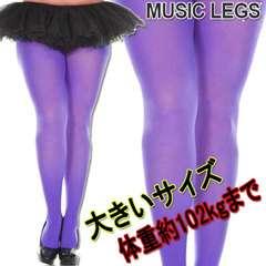 A702)大きいサイズMusicLegsオペークカラータイツ紫パープルストッキング無地レディース