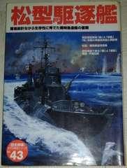 Gakken「歴史群像太平洋戦史シリーズ」(43)松型駆逐艦