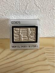 マキアージュアイカラーGD825