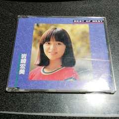 CD「岩崎宏美/BEST OB BEST」ベストオブベスト 94年盤
