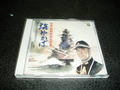 CD「軍歌・戦時歌謡大全集/海ゆかば 5」即決