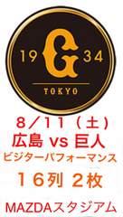8/11( 土 )広島 vs 巨人 レフトビジター 通路近2枚