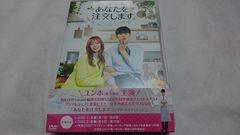 ☆ユンホ(東方神起)☆主演ドラマ「あなたを注文します」DVD3枚組♪