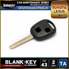 ■トヨタ ブランクキー 外品 表面2ボタン【TA】