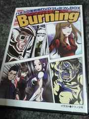 パチスロ実戦術DVD プレミアムBOX Burning