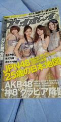 プレイボーイ◆10/11/1★AKB48/大島優子&渡辺麻友/最上ゆき/滝沢乃南