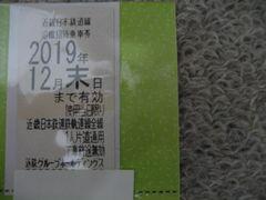 近鉄 近畿日本鉄道 株主優待券 乗車券 2枚 枚数変更可 即決