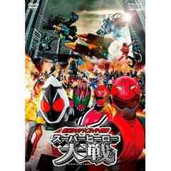 ■DVD『仮面ライダー×スーパー戦隊 スーパーヒーロー大戦』