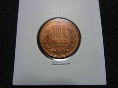 特年 10円青銅貨 昭和33年 美品!