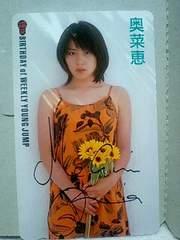 奥菜恵19周年ヤングジャンプ��2