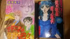 送料込:高階良子漫画本6冊「アドニスの憂鬱な日々」他