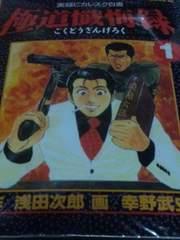 【送料無料】極道懺悔録 全8巻完結セット《懐かしコミック》