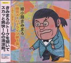 ◆新品◆綾小路きみまろ◆爆笑スーパーライブ第1集!