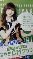 指原莉乃、クリアファイル新品非売品 HKT48 セブンイレブン ロッテキシリトール
