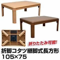 折れ脚コタツ 継脚式 105×75 BR/NA