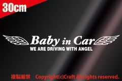 Baby in Car WE ARE DRIVING WITH ANGEL/ステッカー(t4n白