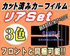 リア (b) ekワゴン 電動ドア用H82W カット済みカーフィルム 車種別スモーク