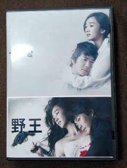 韓国ドラマ『野王』DVD/*全話*/BOX