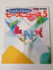 ☆ビーズ・ニュース5(古本)