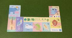 82円切手(動物)×8枚 額面合計656円分★半端・未使用(シール式)