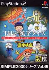 THE 漢字クイズ☆お子さんの教育にどうですか♪