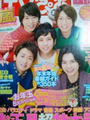 嵐★2013年12/21〜2014年1/13号★TVぴあ