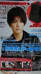 ■9/22発売■2018年11月smart24号岩田剛典表紙 付録無し新品同様